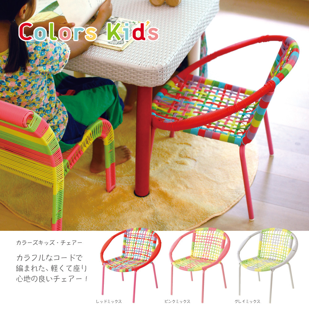 『COLORS KID`S CHAIR(カラーキッズチェア) 』ラウンドチェア