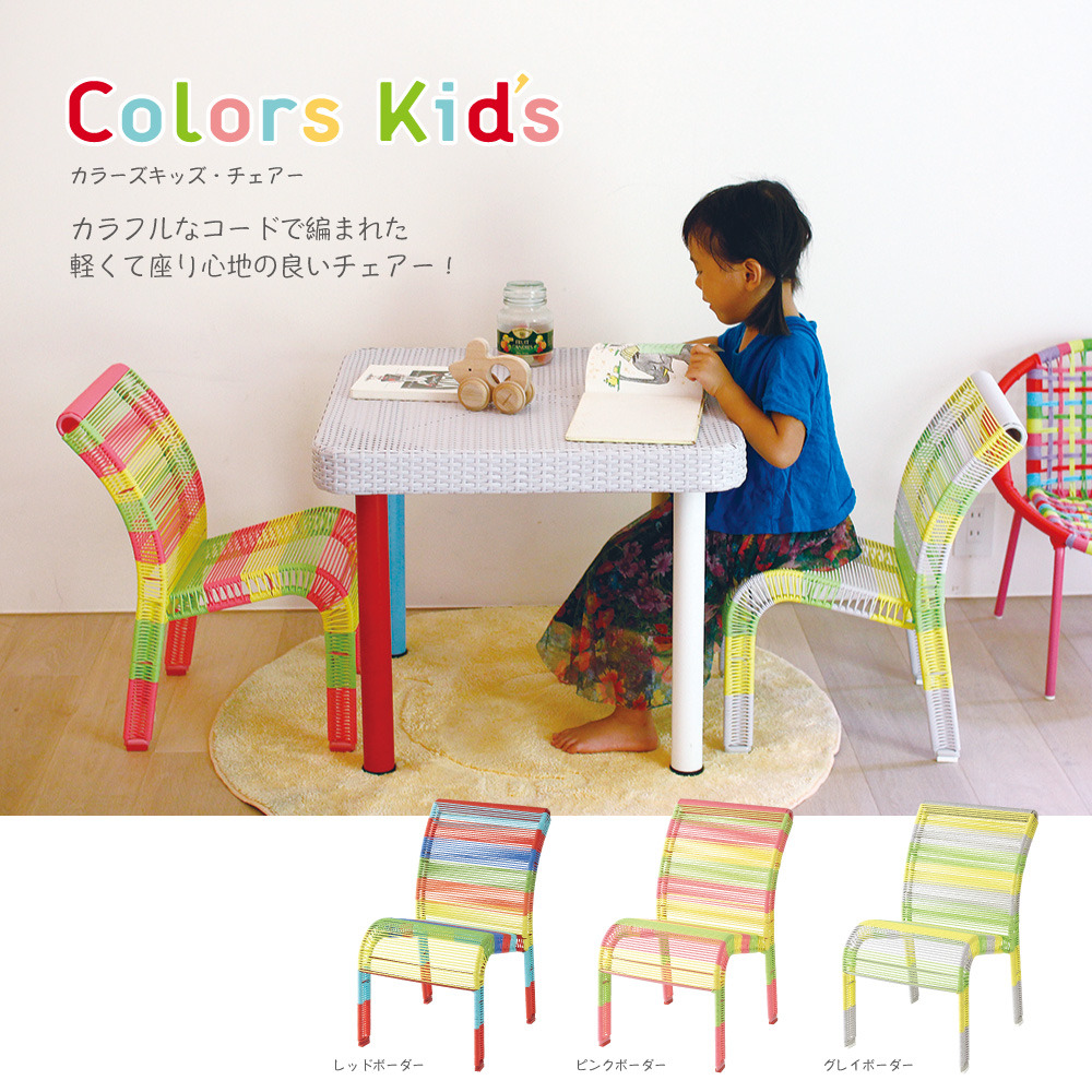 『COLORS KID`S CHAIR(カラーキッズチェア) 』MIXチェア