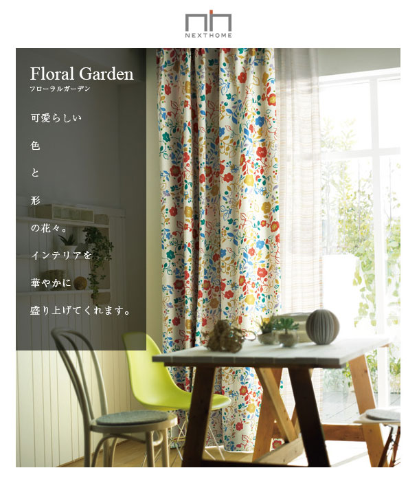 【Primaria】プリマリア キッズ家具 通販『スミノエ NEXTHOME W1008 Floral Garden フローラルガーデン 遮光1級 形状記憶加工 ウォッシャブル』